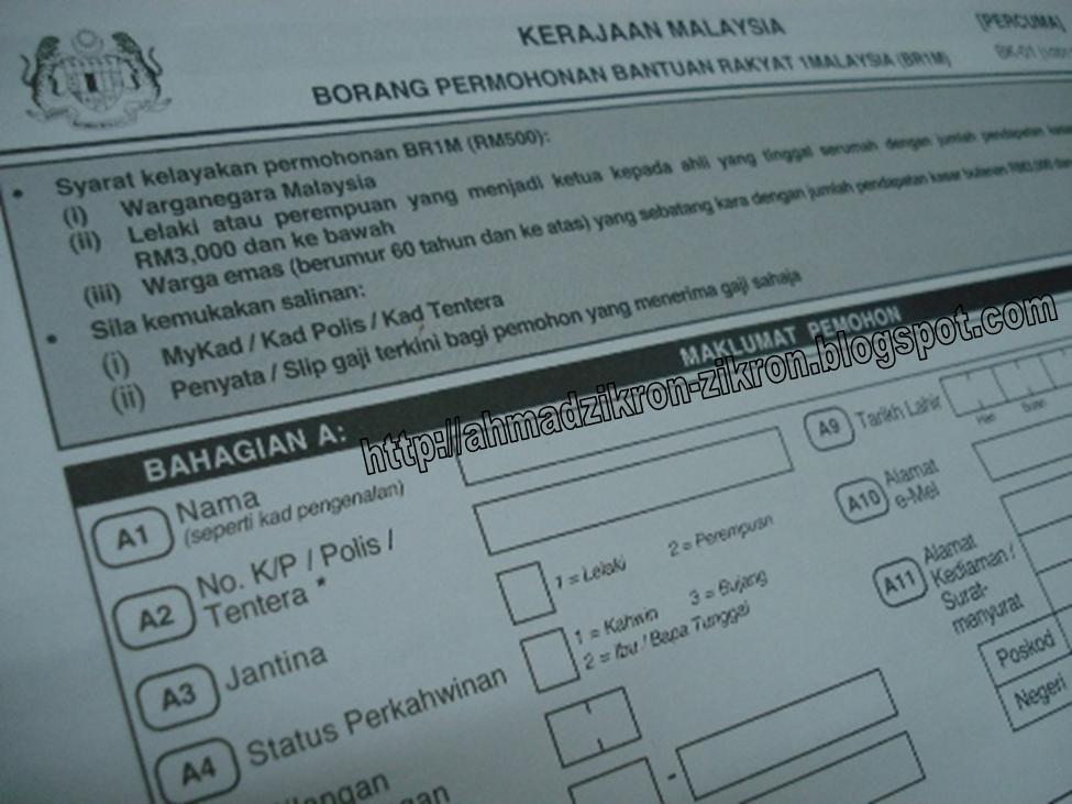 Borang untuk mendapatkan wang Bantuan Rakyat 1Malaysia saringan kedua