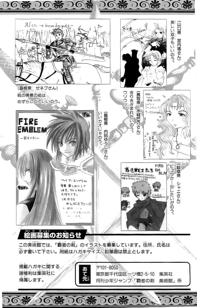 Fire Emblem-Hasha no Tsurugi chap 36 - Trang 46