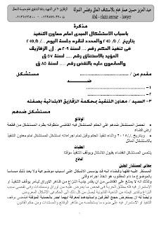 قانون التنفيذ الجبري اليمني