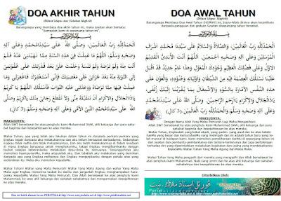 https://ayyuhalwalad.wordpress.com/2013/11/23/muharram-doa-awal-dan-akhir-tahun/