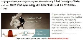Διήμερο σεμινάριο κουρέματος στη Θεσσαλονίκη 5 & 6 Οκτωβρίου 2014 από την Hair Plus Academy «ΤΟ ΚΟΥ