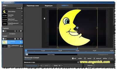 ProShow Producer 7.0.3527 - Добавляем изображение