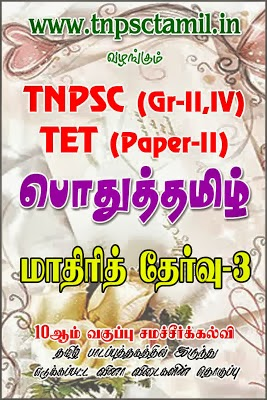 Tnpsc group 2 2013 model question paper with answers in english