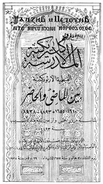 الكتاب النادر المدرسة الاكليريكة القبطية الأرثوذكسية بين الماضي والحاضر القاهرة 1938