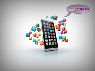 Mobile Applications Business