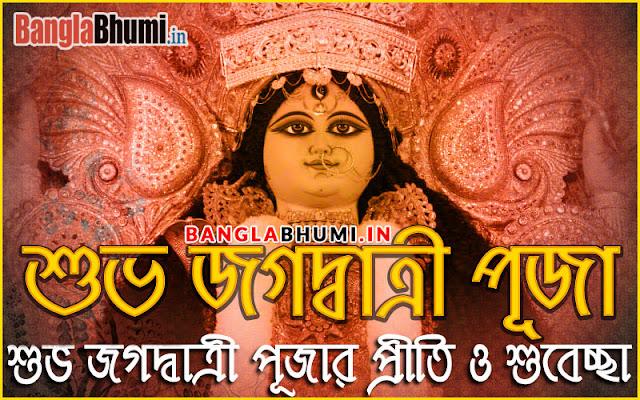 Jagadhatri Puja Bengali Wish Wallpaper