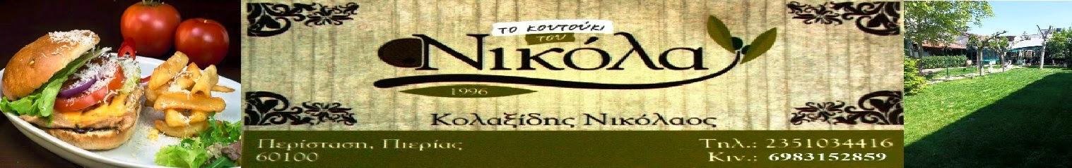 """""""Το Κουτούκι του Νικόλα"""" στην Περίσταση"""