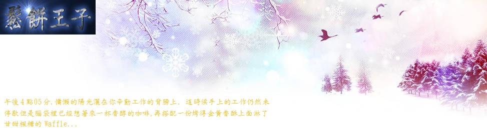 鬆餅王子-waffleprince