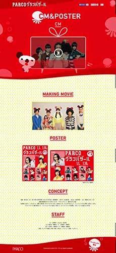 海月姫PARCO CM&POSTERページ