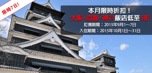 Agoda 限時7日【日本酒店】優惠, 京阪神 酒店低至5折,優惠至9月7日!
