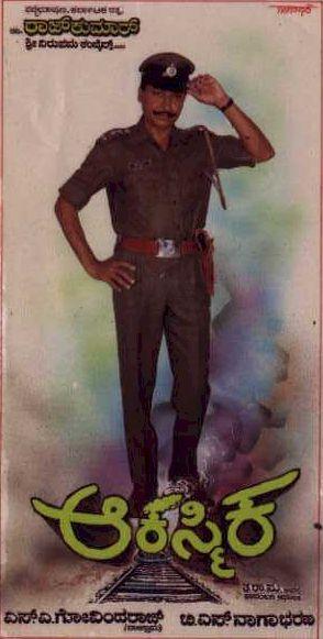 Akasmika I Kannada Film Audio Juke Box I Dr Rajkumar ...
