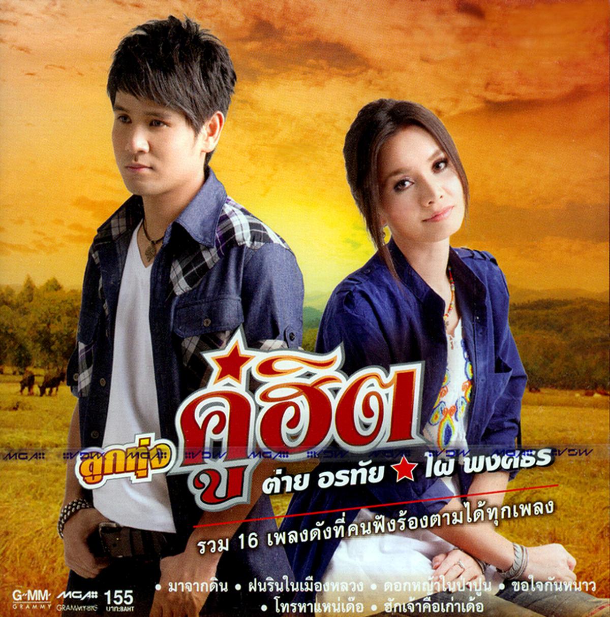 Download [Mp3]-ลูกทุ่งคู่ฮิต ต่าย อรทัย และ ไผ่ พงศธร รวม 16 เพลงดังที่คนฟังร้องตามได้ทุกเพลง ค่าย GMM 320 Kbit/s [Shared.com] 4shared By Pleng-mun.com