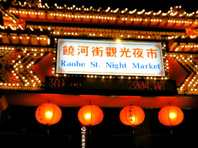 Raohe St Night Market Taiwan