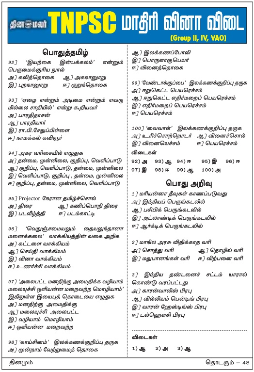 tamil general essay General essays in tamil language native son analysis essay prompt for essay books to use in sat essay madison's thesis in federalist 10 general essays in tamil language.