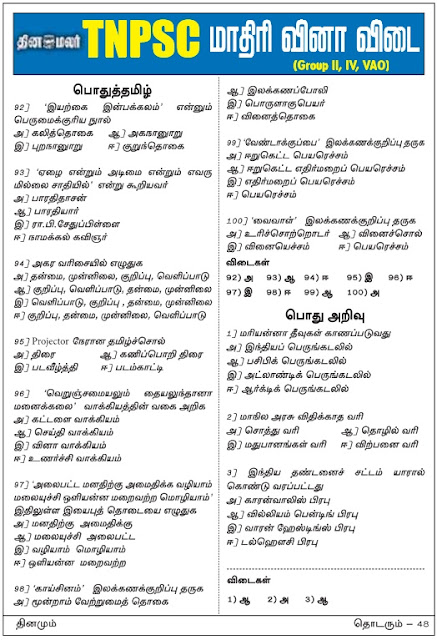 general tamil essay online Tnpsc, tet study materials, online test, tnpsc group 4 exam, tnpsc answer key, tnpsc result, model question papers, tnpsc previous years question papers, vao exam.