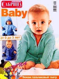 Сабрина Baby № 2 2011