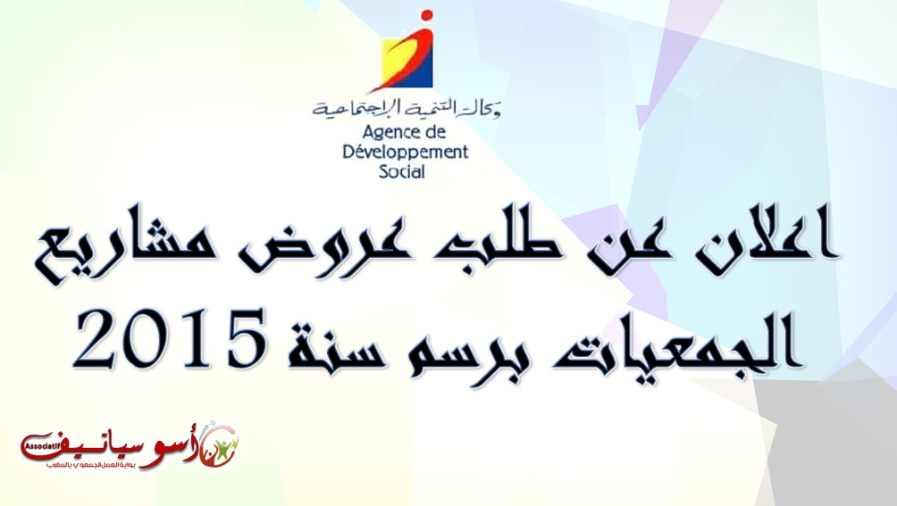 اعلان عن تمديد طلب عروض مشاريع الجمعيات برسم سنة 2015