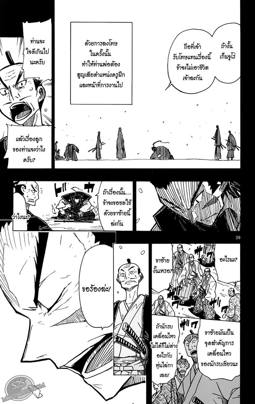 อ่านการ์ตูน Joujuu Senjin Mushibugyo 1 ภาพที่ 42
