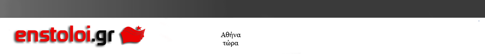 enstoloi.gr     Ενημερωτική Ιστοσελίδα του Τμήματος  Σωμάτων Ασφαλείας ΣΥ.ΡΙΖ.Α.