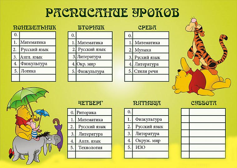 Как красиво сделать расписание дня - Status-style.ru