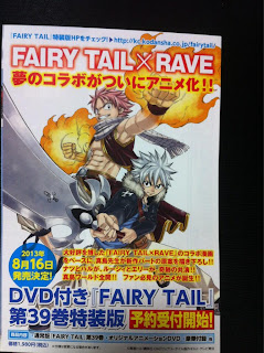 Fairy Tail X Rave อนิเมะ