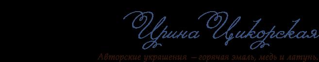 Ирина Цикорская