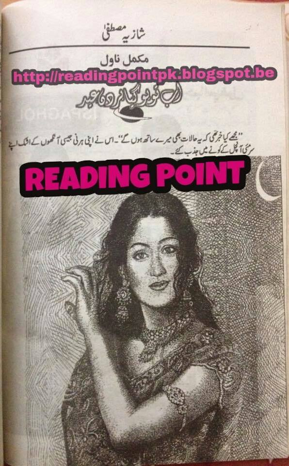 Kitab Dost: Ab to ho gya her din eid novel by Shazia Mustafa ...