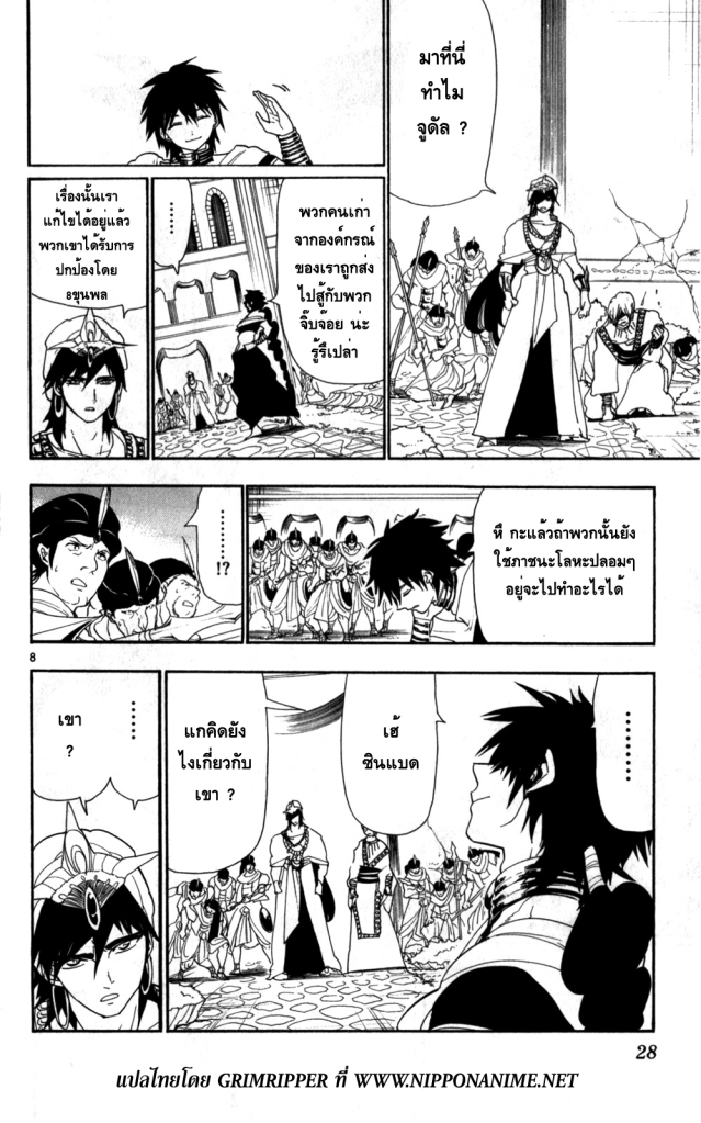 Magi the Labyrinth of Magic 110 TH 4 เมไจ  หน้า 7