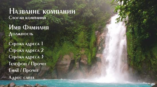 http://www.poleznosti-vsyakie.ru/2013/05/vizitka-turagenstva-dikij-vodopad.html