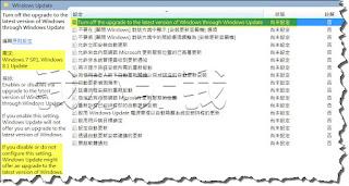 查看 Turn off the upgrade to the latest version of Windows through Windows Update 原則