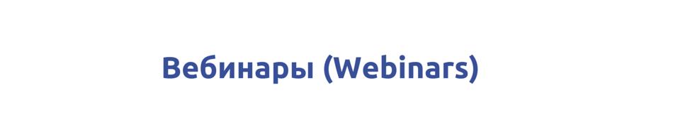 Вебинары (Webinars)