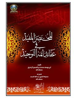 حمل كتاب المختصر المفيد في عقائد أئمة التوحيد -  أبي يوسف مدحت آل فراج