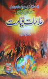 Alamat_e_Qayamat By Alam Faqri Urdu Islamic Book