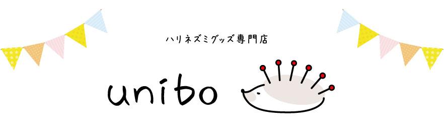 ハリネズミグッズ専門店 unibo