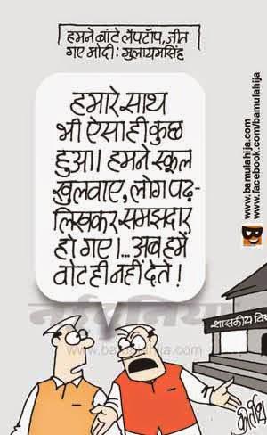 congress cartoon, mulayam singh cartoon, voter, akhilesh yadav cartoon, uttarpradesh cartoon