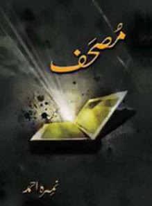 Mushaf Novel