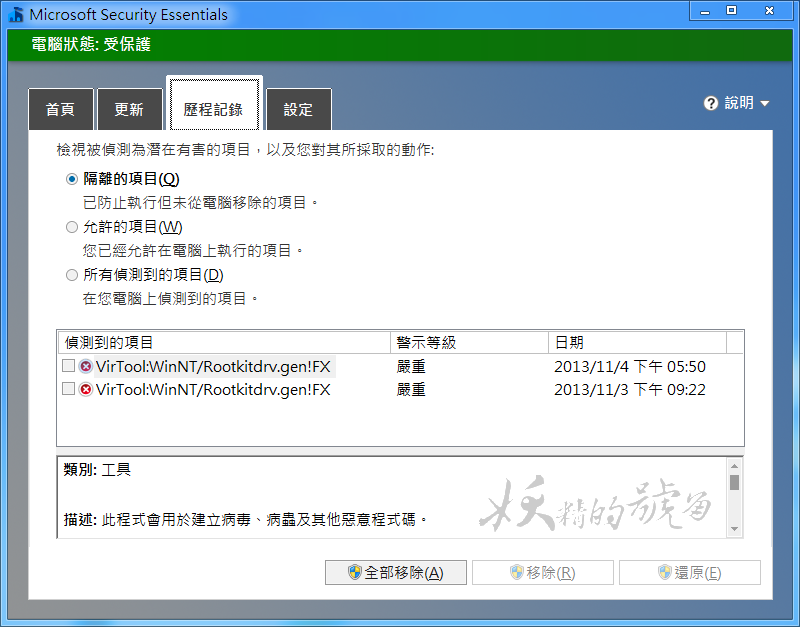 %E5%9C%96%E7%89%87+004 - Microsoft Security Essentials - 微軟提供的免費防毒軟體!