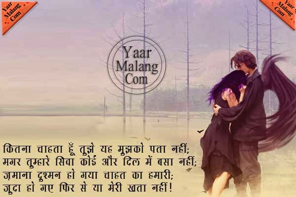 True Love Quotes For Her in Hindi Beautiful Love Quote in Hindi