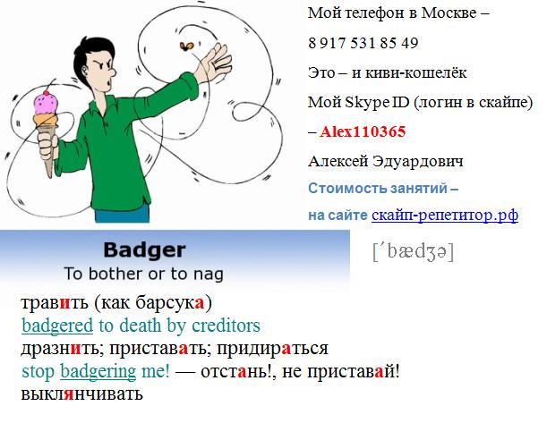 репетитор по английскому языку челябинск