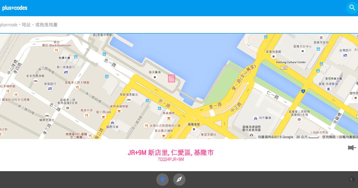 Google 重新發明地址 Plus+Codes 行動時代門牌號碼