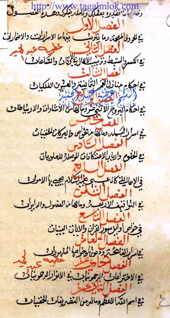كتاب شمس المعارف الكبرى كامل باربع اجزائه حصريا pdf