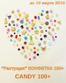Растущая конфетка