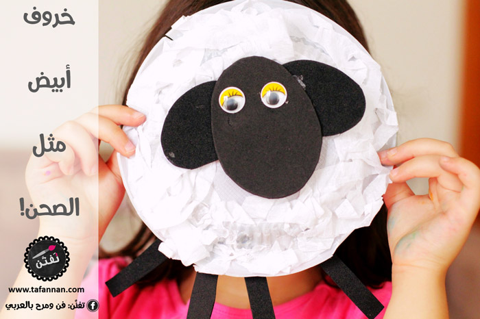 أسهل نشاط فني أشغال يدوية لصنع خروف عيد الأضحى للأطفال