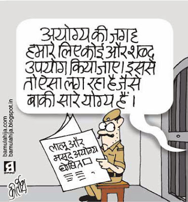 laalu yadav cartoon, corruption cartoon, corruption in india, cartoons on politics, indian political cartoon, parliament, political humor, daily Humor