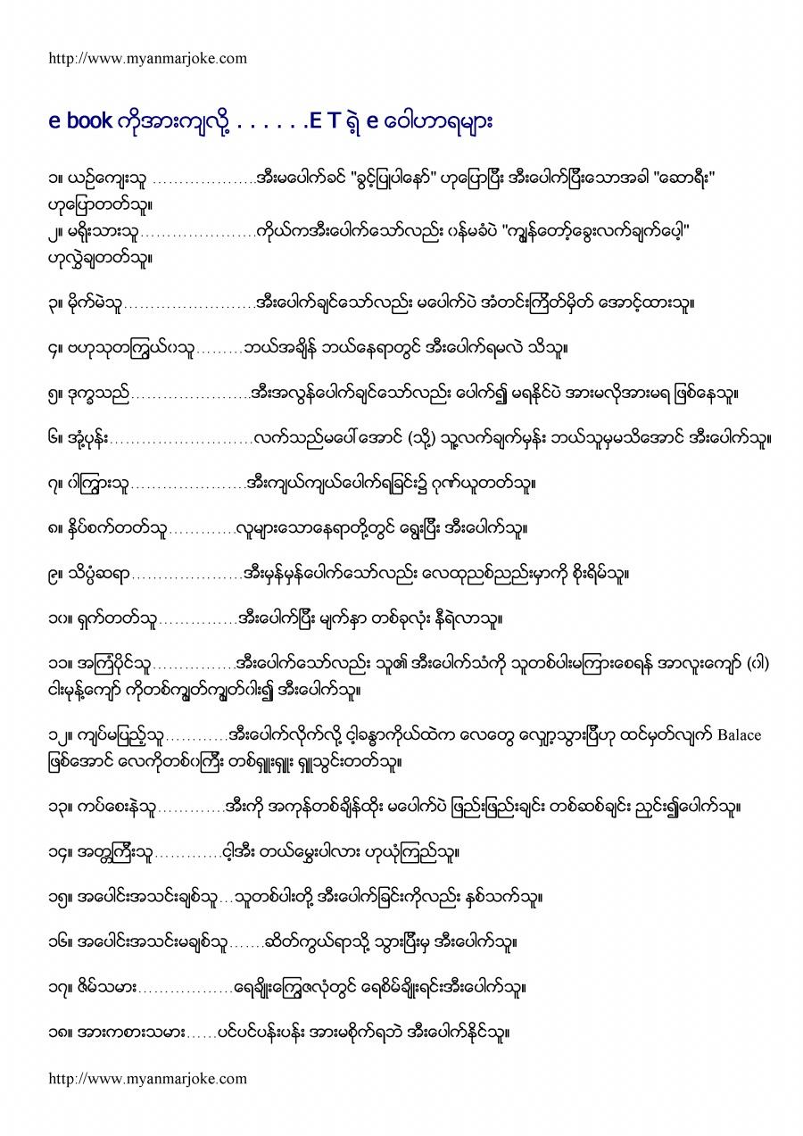 E Book, myanmar joke