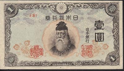 Giappone 1 Yen 1943 P# 49
