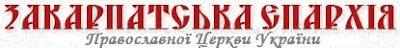 Закарпатська єпархія
