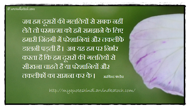 Hindi Quote, Arvind katoch, Mistakes, problems, understand, worries, troubles,