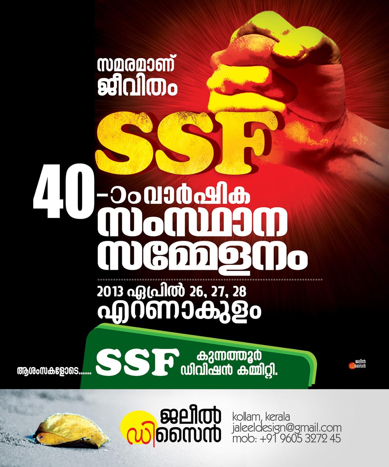 Ssf 40 varshikam anniversary conference designs photos j for Ssf home designs
