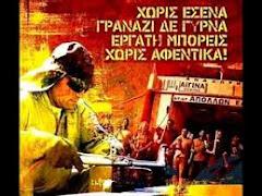 ΕΡΓΑΤ/ΚΟ ΚΕΝΤΡΟ ΖΑΚΥΝΘΟΥ